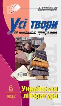 Українська література. Усі твори за шкільною програмою. 6 клас
