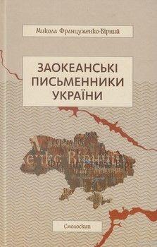 Заокеанські письменники України