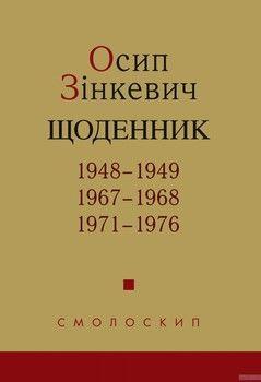 Осип Зінкевич. Щоденник. 1948–1949, 1967–1968, 1971–197