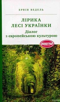 Лірика Лесі Українки. Діалог з європейською культурою