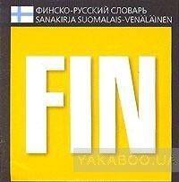 Финско-русский словарь / Sanakirja suomalais-venalainen (миниатюрное издание)