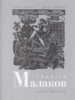 Георгій Малаков. Життя і творчість