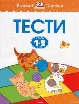 Тести для дітей 1-2 років