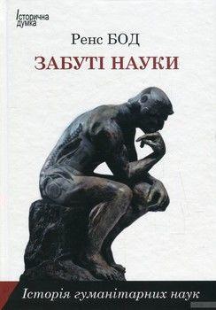 Забуті науки. Історія гуманітарних наук