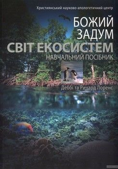 Світ екосистем