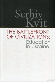 The Battlefront of Civilizations. Education in Ukraine