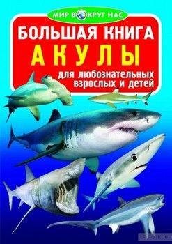 Большая книга. Акулы