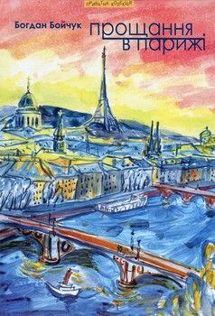 Прощання в Парижі та інші тексти