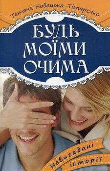 Будь моїми очима