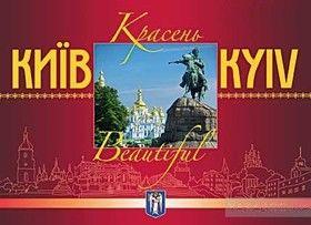 Красень Київ. Комплект листівок