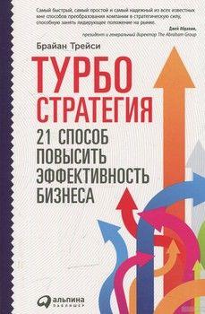 Турбостратегия. 21 способ повысить эффективность бизнеса
