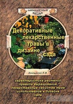 Декоративные лекарственные травы в дизайне сада