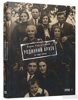 Родинний архів та інші вірші
