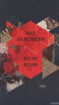Маша, або Постфашизм. Ярослав Мельник