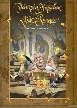 Історія України від Діда Свирида. Книга 1