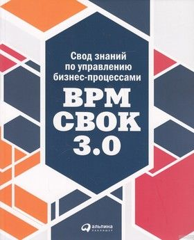 Свод знаний по управлению бизнес-процессами. BPM CBOK 3.0
