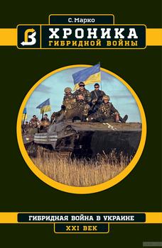 Хроника гибридной войны