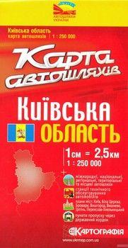 Київська область. Карта автошляхів. 1:250 000