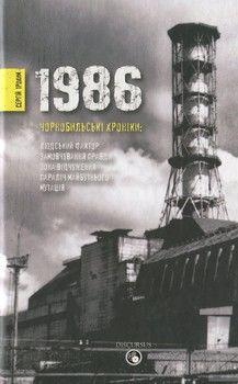 1986. Чорнобильські хроніки