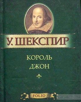 Король Джон (миниатюрное издание)