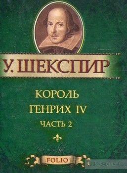 Король Генрих IV ч.2 (миниатюрное издание)