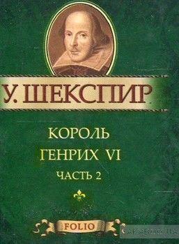 Король Генрих VI ч.2 (миниатюрное издание)