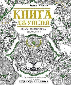 Книга джунглей. Альбом для творчества и вдохновения