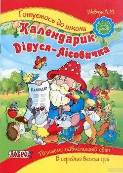 Календарик Дідуся-Лісовичка. Пізнаємо навколишній світ. Для дітей 4-6 років
