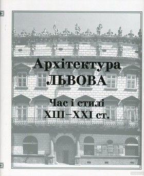 Архітектура Львова. Час і стилі. XIII-XXI ст.