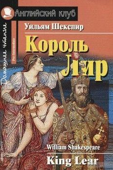 Король Лир / King Lear