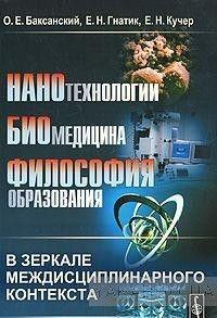 Нанотехнологии, биомедицина, философия образования в зеркале междисциплинарного контекста