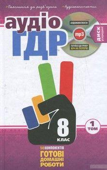Аудiо ГДР: Готові домашні роботи + пояснення + аудіоконспекти. 8 клас. У 2 томах. Том 1