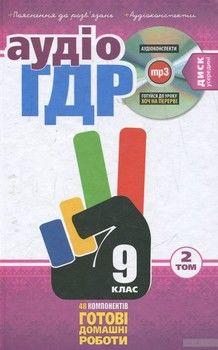 Аудiо ГДР: Готові домашні роботи + пояснення. 9 клас. У 2 томах. Том 2