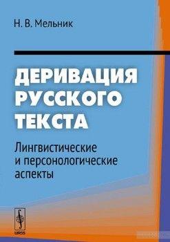 Деривация русского текста: Лингвистические и персонологические аспекты