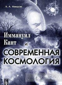 Иммануил Кант и современная космология