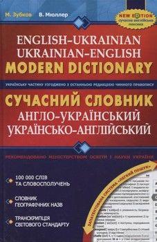 Сучасний англо-український та українсько-англійський словник. 100 000 слів