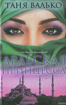 Арабская принцесса