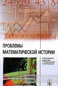 Проблемы математической истории. Основания, информационные ресурсы, анализ данных