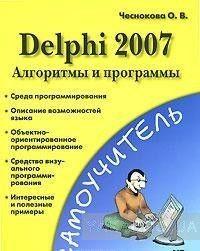 Delphi 2007. Алгоритмы и программы