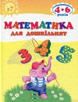 Математика для дошкільнят