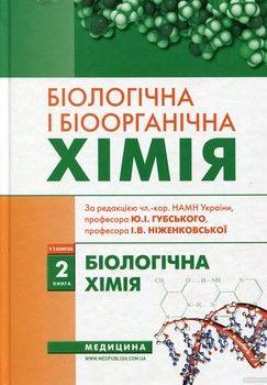 Біологічна і біоорганічна хімія. У 2 книгах. Книга 2