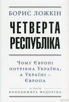 Четверта республіка. Чому Європі потрібна Україна, а Україні - Європа