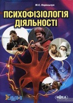 Психофізіологія діяльності