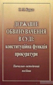 Державне обвинувачення в суді: конституційна функція прокуратури