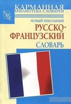 Новый школьный русско-французский словарь. Более 1000 слов