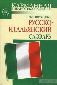 Новый школьный русско-итальянский словарь. Более 1000 слов