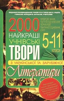 Найкращі учнівські твори з української та зарубіжної літератури. 5-11 класи