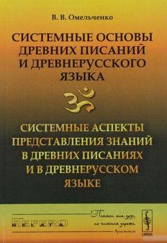 Системные основы древних писаний и древнерусского языка: Системные аспекты представления знаний в древних писаниях и в древнерусском языке