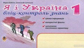 Я і Україна. Бліц-контроль знань. 1 клас
