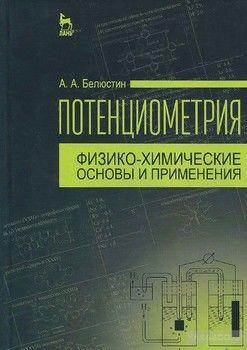Потенциометрия. Физико-химические основы и применения. Учебное пособие